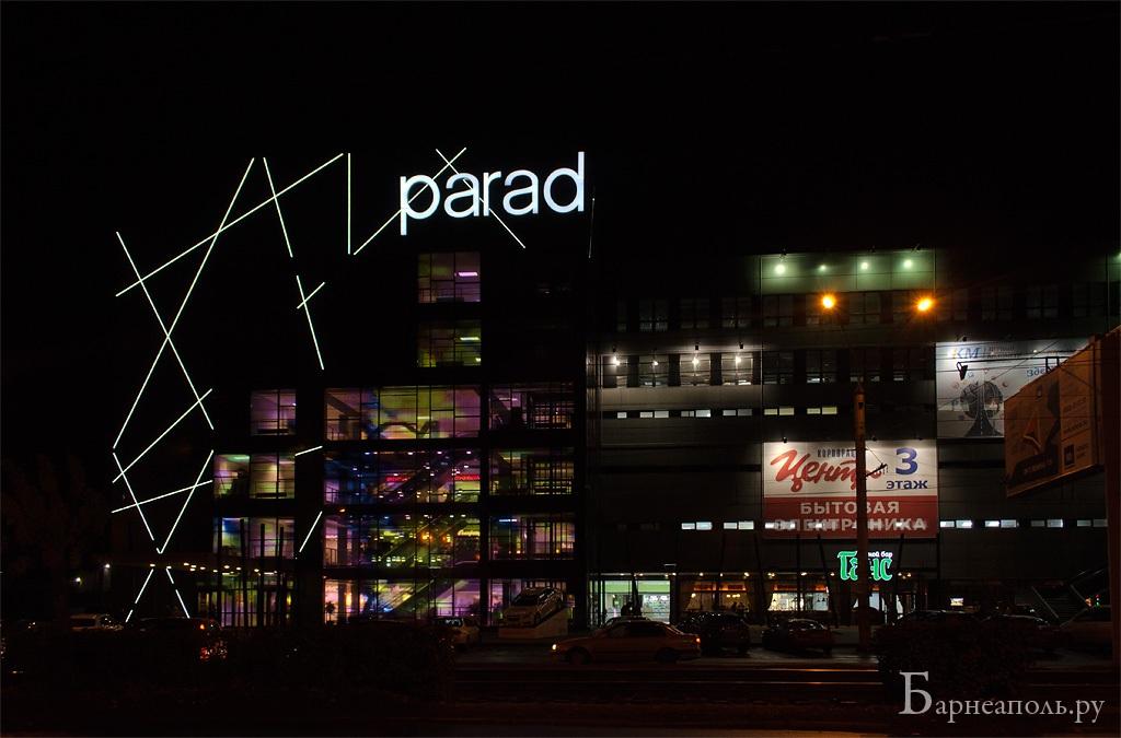 Ночная подсветка Парада